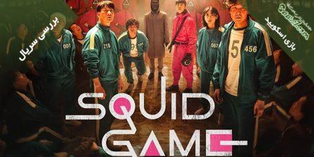 بررسی سریال کره ای Squid Game
