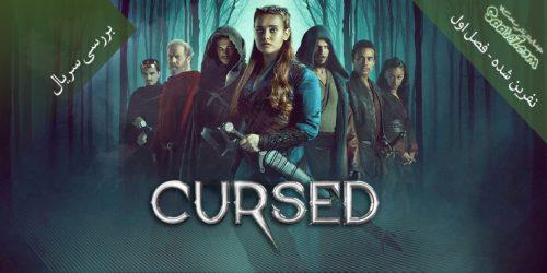 گالری عکس سریال Cursed