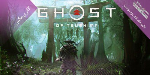 والپیپر بازی Ghost of Tsushima